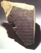 House-of-David-Inscription