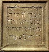 King-Uzziah-Burial-Plaque